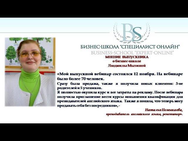 Мнение о бизнес школе Л Мызиной выпускницы Натальи Помыкаевой