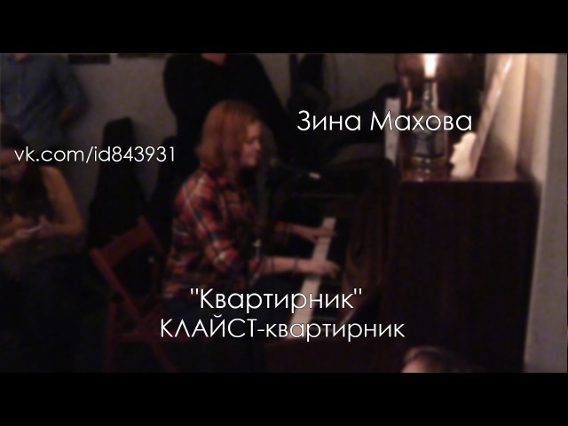 КЛАЙСТ-квартирник: Квартирник - Зина Махова (25.11.2017) » Freewka.com - Смотреть онлайн в хорощем качестве