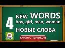 Английский с нуля. NEW WORDS Новые слова