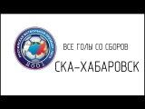 Зимние Тренировочные сборы. Товарищеские матчи - СКА-ХАБАРОВСК