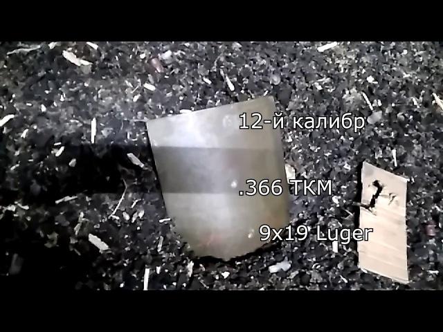 Отстрел бронеплиты 5-го класса