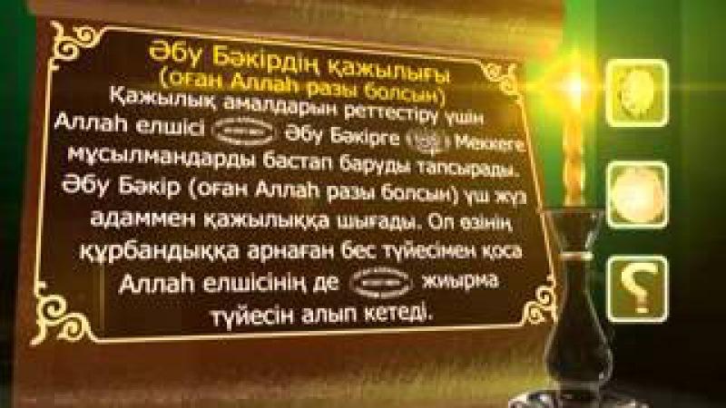 Пайғамбар с ғ с өмір баяны 25 бөлім Асыл арна