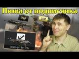 WARFACE СТРИМ ПИН-КОДЫ ОТ ПОДПИСЧИКА Саркиса и на M249 Para. Альфа