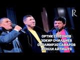 Ортик Султонов - Зокир Очилдиев - Жонли айтишув