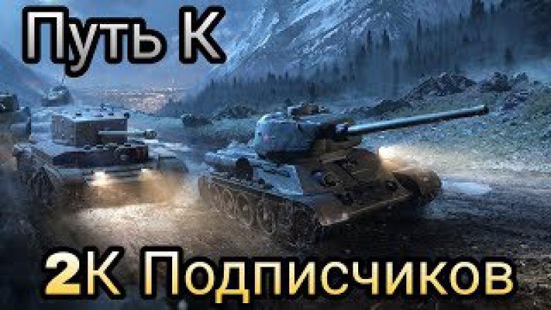 Путь к 2К Подписчиков - World of Tanks - YouTube