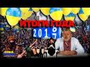 Итоги года 2017 Отака Краина с Дидом Панасом Выпуск 21