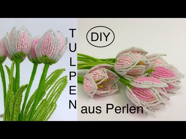 🌷 DIY: TULPEN aus Perlen. Tutorial: beaded tulips