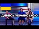Дизель Шоу - найкращі жарти УКРАЇНСЬКОЮ МОВОЮ Україна 2017