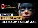 Hellblade-«Каждому свой ад»