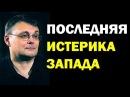 Евгений Федоров 16 03 2018