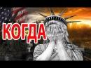 Ну вот и все, допрыгались! Пророки предрекли Дату Гибели США! Кто и что разрушит Мировую Державу