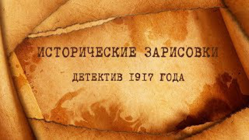 Е. Ю. Спицын и Г. А. Артамонов Детектив 1917 года. Часть 2.
