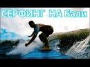Серфинг на БАЛИ 🏖🏖🏖🏖🏖🏖Первые волны для НОВИЧКА