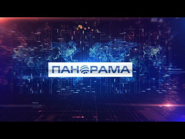 Вечерний выпуск новостей 14 02 2018 Панорама смотреть онлайн без регистрации