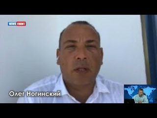 Олег Ногинский: США запустило программу по развитию Украины, с максимальным сок ...