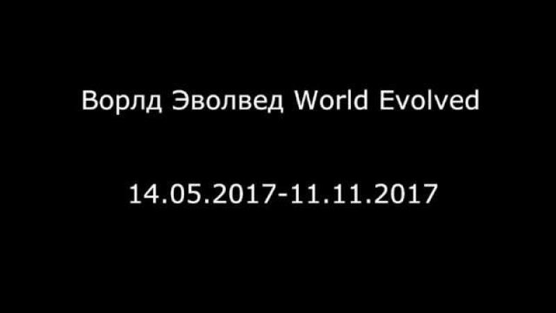 Ворлд Эволвед World Evolved воспоминания