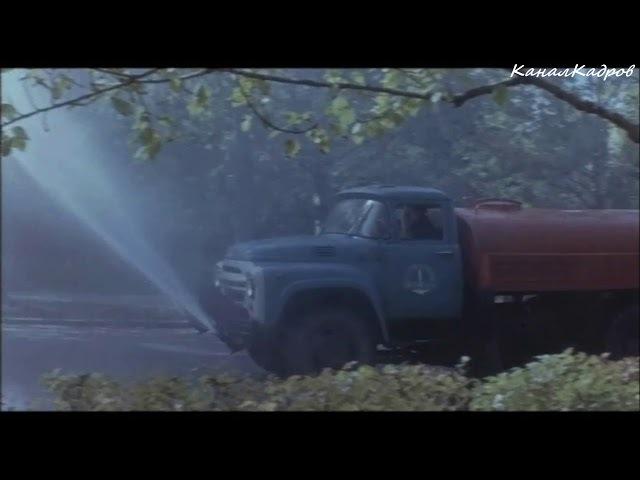 ЗиЛ-130, грузовик-поливочная машина из к/ф Лекарство против страха (1978). (1978).