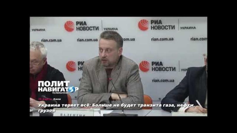 Украина теряет всё: Больше не будет транзита газа, нефти, грузов