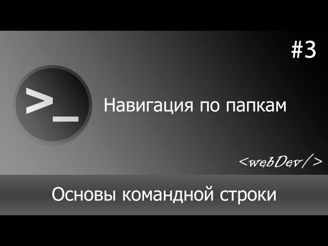 Основы командной строки/Терминал 3 Навигация по папкам