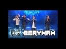 Berywam-Судьи в шоке