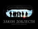 Закон доблести Act of Valor 2012 смотрите в HD