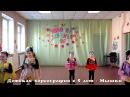 Танцы для детей с 5-8 лет - Мышки, г.Омск Фитнес клуб Лотос, ул.1-я Казахстанская,1