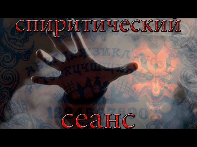 Страшные истории на ночь - Спиритический сеанс - Страшилки на ночь