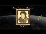 Федор Иванович Шаляпин - Пророк