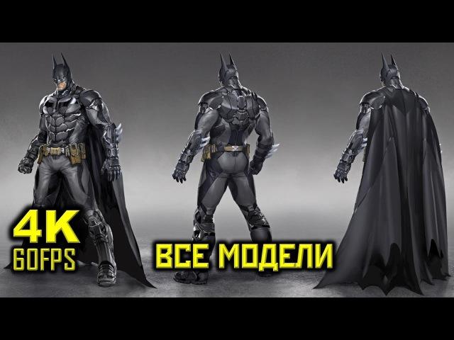 Batman: Arkham Knight, [Все Модели Персонажей] [PC | 4K | 60 FPS]