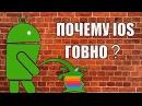 Почему Андроид лучше IOS(ОБОЖАЮ АНДРОИД)