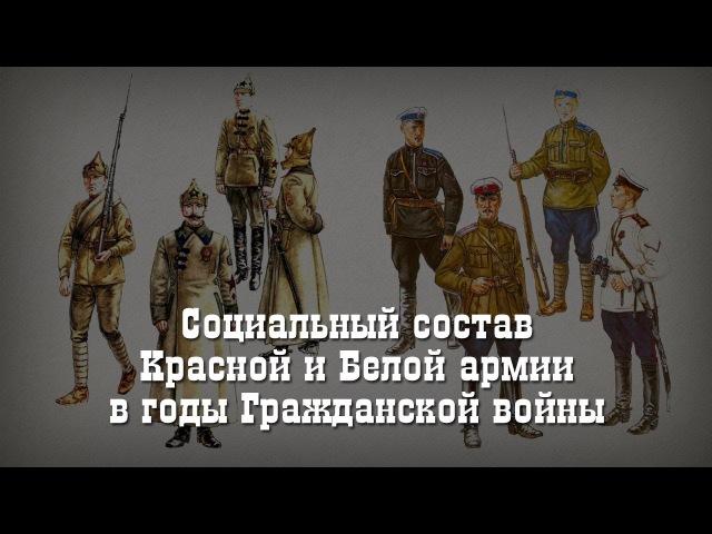 Социальный состав Красной и Белой армии в годы Гражданской войны Волков