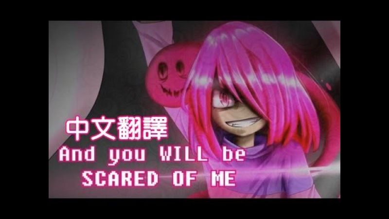 Undertale改編歌曲 - Scared Of Me 懼怕著我 Stronger Than You Glitchtale Betty Version(中文翻譯)