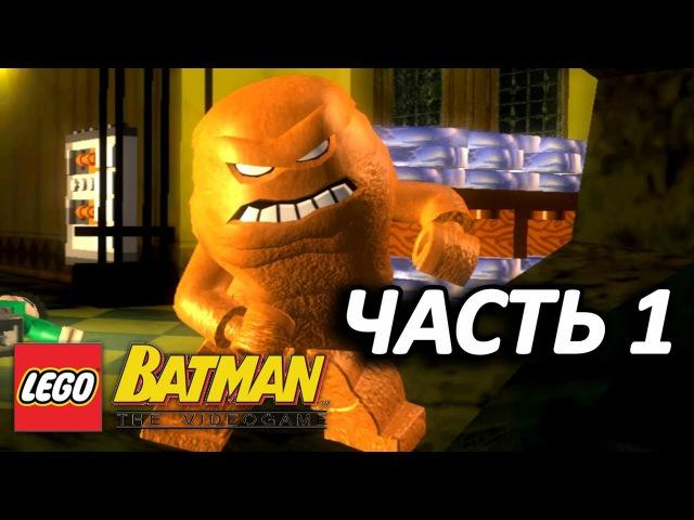 LEGO Batman The Videogame Прохождение Часть 1 СТАВКА НА БЭТМЭНА