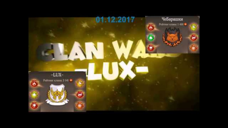 Легенда о Вампире клан -LUX- (битва № 18)