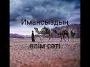 Имансыздардың өлім сəті/Ерлан Ақатаев