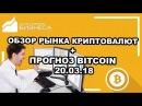 🔥Обзор рынка криптовалют на сегодня новости прогноз Bitcoin BTC/USD 20.03.2018