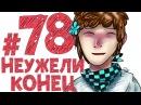 Lp. КроваваяИстория 78 ФИНАЛЬНЫЙ БОСС