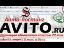 WebPoster. Пошаговая инструкция постинга на Авито и Юла через вебпостер!!