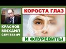 ACLON Как избавиться от коросты на глазах с помощью флуревитов Краснов М С