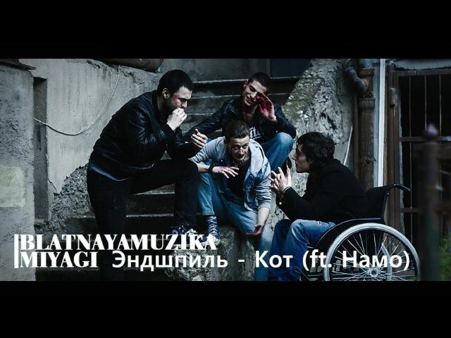 Miyagi & Эндшпиль - Кот (ft. Намо Миниган)