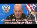 ПОШЛА ЖАРА Генерал РФ прямым ТЕКСТОМ про БЕСПРЕДЕЛ США