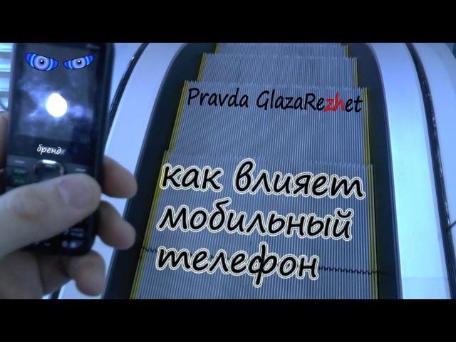 Влияние телефона на людей Phone affects iPhone Pravda GlazaRezhet