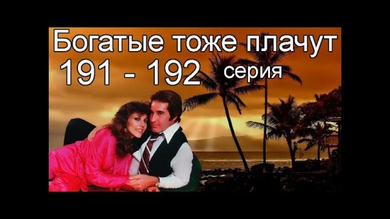 Богатые тоже плачут 191, 192 серия