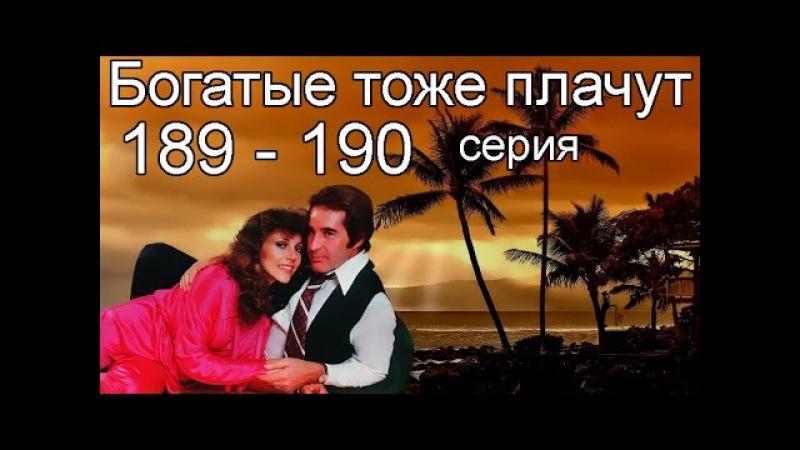 Богатые тоже плачут 189, 190 серия