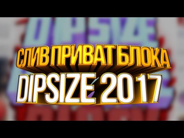СЛИВ ПРИВАТ БЛОКА DIPSIZE 2017 l Dipsize Very Rare Private