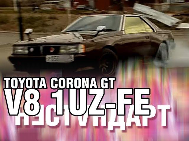 Редкая Тойота 1982 года на V8 - Toyota Corona Coupe на 1UZ