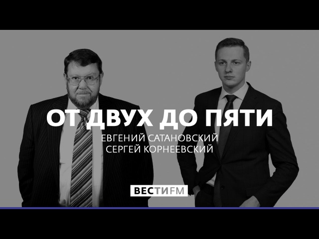 О скандале вокруг ульяновских курсантов * От двух до пяти с Евгением Сатановским...