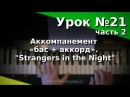 Урок 21-2. Аккомпанемент «бас аккорд». Strangers in the Night. Курс Любительское музицирование .