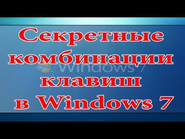 Секретные комбинации клавиш в Windows 7.