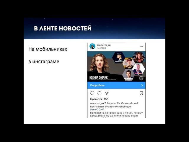 Занятие 12. Создание рекламной кампании FB